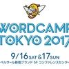 いよいよ明日!WordCamp Tokyo 2017【034】