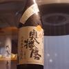 2018年ひやおろし9種類揃いました。奥播磨、奈良萬のひやおろし 神戸三宮の日本酒は安東へ