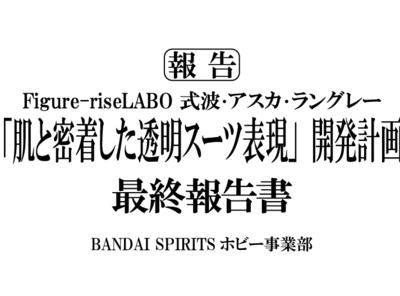 【最終報告書】Figure-riseLABO 式波・アスカ・ラングレー
