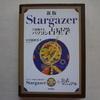 「Stargazer」で出生データが保存できていなかった話