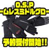 【O.S.P】操作がしやすい3フィンガー仕様「パームレスミドルグローブ」通販予約受付開始!