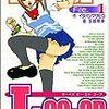 イタバシマサヒロ(原作)/玉越博幸(漫画)『BOYS BE... L CO-OP』