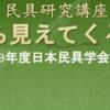 博物館の民具研究講座「民具から見えてくる地域像」3月23日開催!