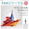 湘南ジャーナル2019.11.15号作品掲載