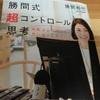勝間塾2019年4月月例会視聴記1(お金と仕事に困らない生き方入門)