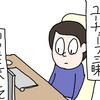 ヒキニート、風邪をひく(3)