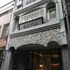 台北駅から徒歩圏内の北門文旅(ベイマンホテル)に泊まってみた