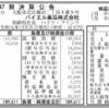 バイエル薬品株式会社 第47期決算公告