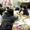 『ながさき県民ボランティア活動支援センター広報誌18号特集ペンギン』