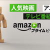 Amazonが年額3,900円でプライムビデオ開始!!なにもかもがAmazonで揃うかもしれない