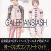 ガレリアンズ:アッシュのゲームと攻略本とサウンドトラック プレミアソフトランキング