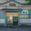 生そば 紅葉亭 (こうようてい)/ 札幌市南区定山渓温泉東3丁目