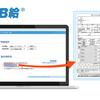 給与明細電子化配信サービス「WEB給®️」の源泉徴収票がe-Taxに対応