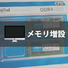 【カスタマイズ】Apple iMac (Retina 5K, 27-inch, 2017の) メモリ増設の方法