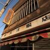 沼田逍遥(2):倉内通りの街並みが,夕陽に染まる。