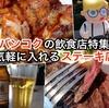 【バンコク】安くて気軽に入れるステーキ店のチキンステーキに満足