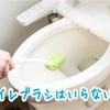 トイレブラシはいらない!トイレブラシを置かない理由とトイレブラシを使わない掃除方法