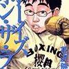 ボーイズ・オン・ザ・ラン 6 /花沢健吾