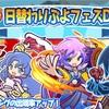 【ぷよクエ】日替わりぷよフェスDX結果!くろいシグ編!!