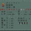 猿でもクリアできるロマサガ2攻略その25 〜ベルセルク修得編〜
