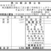 トムソン・ロイター・ジャパン株式会社 第34期決算公告