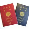 日本旅券(パスポート)の力を感じた話