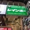 10/20【新小岩】【サウナ嗜み】レインボー新小岩店&かっぱ寿司