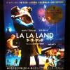 映画『LA LA LAND』〜夢追い人に乾杯を!