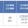 大安吉日 定期購入 2019年4月19日