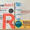 持っている技術書のレビュー(Rails,HTML,Arduino,IoTなど)