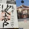 冬の沖縄旅行その5 波上宮は御朱印帳がすてき