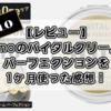 【レビュー】unoのバイタルクリームパーフェクションを1ヶ月使った感想!