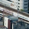 【N700Sほか】6/11 名駅俯瞰撮影記?(東海道新幹線撮影記#4+α)