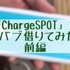 【話題】今後注目のモバイルバッテリー貸し出しサービス「Charge spot」とは一体?(前編)