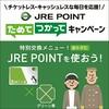 JRE POINTためて、つかってキャンペーン(ホテルのキャンペーン追加)