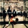 【子出かけ】キッズスニーカー、ABC-MART グランドステージ原宿より、adidas直営店の方が安くて速そうだった。