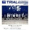 【速報】柏の葉トライアルマラソン