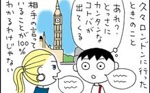 パッ!と英語が出てこない人に、英会話の素振りが大事な理由