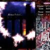 風神録(Lunatic) NM Clear