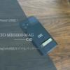 レビュー|iPhone12をMagSafe充電するモバイルバッテリーをレビュー!iPhone11でも使えたらと思って購入してみた【CIO-MB5000-MAG】