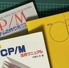 SHARP PC-1600KでCP/M80!その3