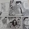 「純情 梶原一騎正伝」の経歴記述が、既にウィキペディアに反映されている件。