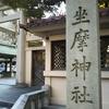 坐摩神社(いかすりじんじゃ)参拝