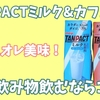 【レビュー・成分・カロリー】TANPACTミルク・カフェオレは美味しい?ダイエット中飲んで良い?