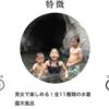 【お出かけ】子連れ「大江戸温泉・浦安万華鏡」。夏も冬も良し。