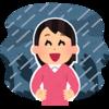 【スピリチュアル】明けない夜はない やまない雨もない!?