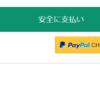 Fusion PCB で製造する手順 (3) … PayPal で決済するときの流れ