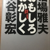 おもしろおかしく 堀場雅夫 中谷彰宏  メディアワークス
