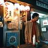 0113 新橋・反省屋。【shinbashi・hansēya】