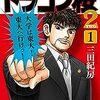Amazon Kindle 『ドラゴン桜2』ドラマ放送記念!【1円セール】 1〜14巻が1円 (5/5まで)